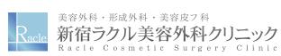 東京ラクル美容外科クリニック