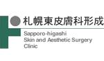 札幌東皮膚科形成外科