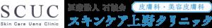 スキンケア上野クリニック
