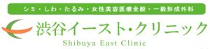 渋谷イースト・クリニック